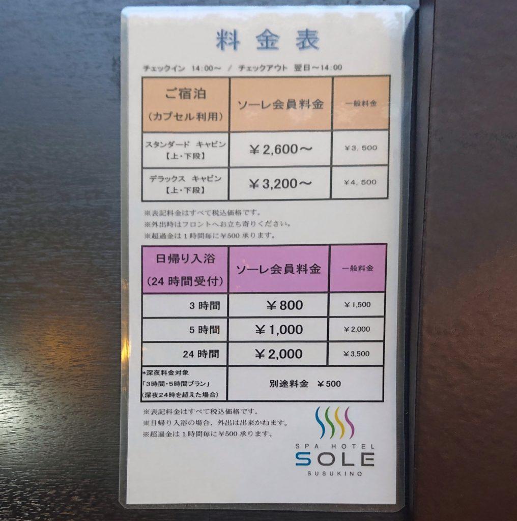 ソーレの料金表