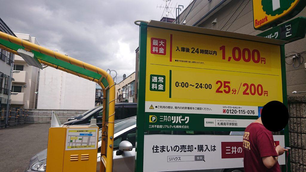 NOFUJIの駐車場