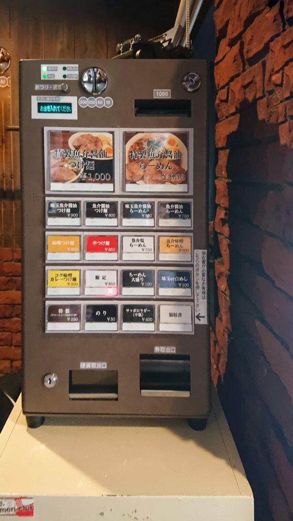 NOFUJIの券売機
