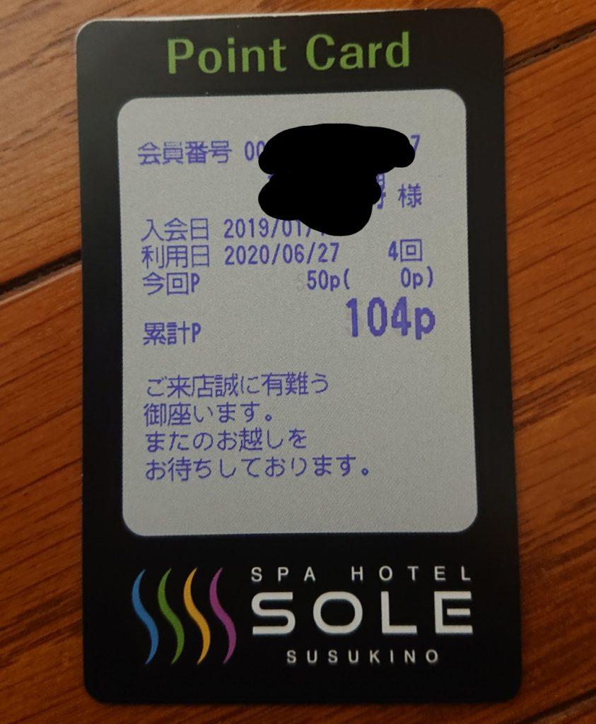 ソーレの会員カード