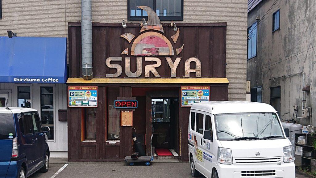 スーリヤの外観