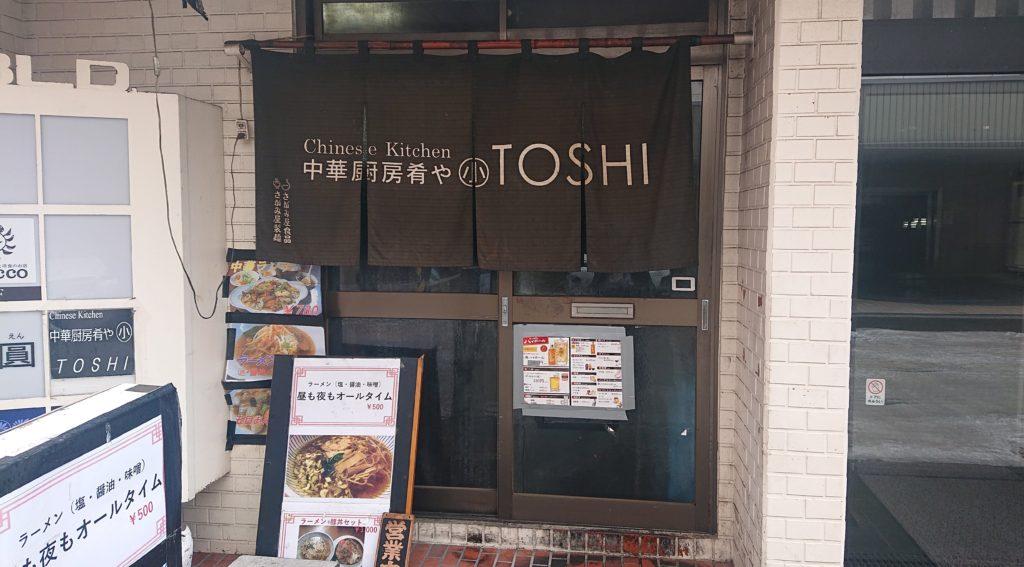 中華厨房肴やTOSHIの外観