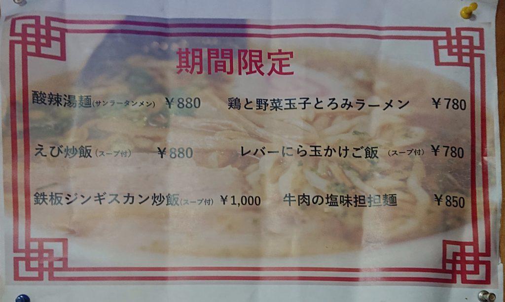 中華厨房肴やTOSHIの期間限定メニュー