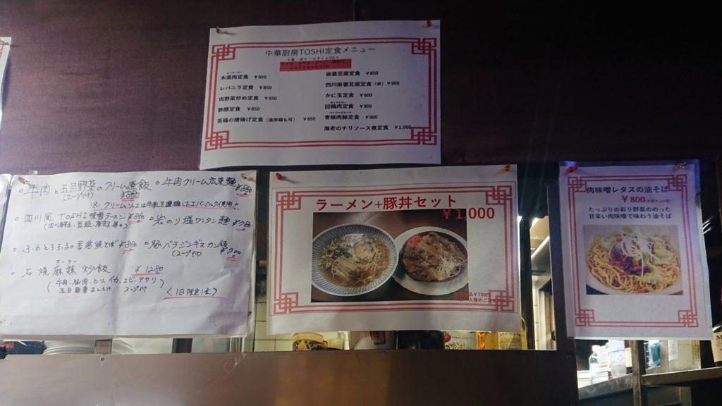 中華厨房肴やTOSHIのメニュー2