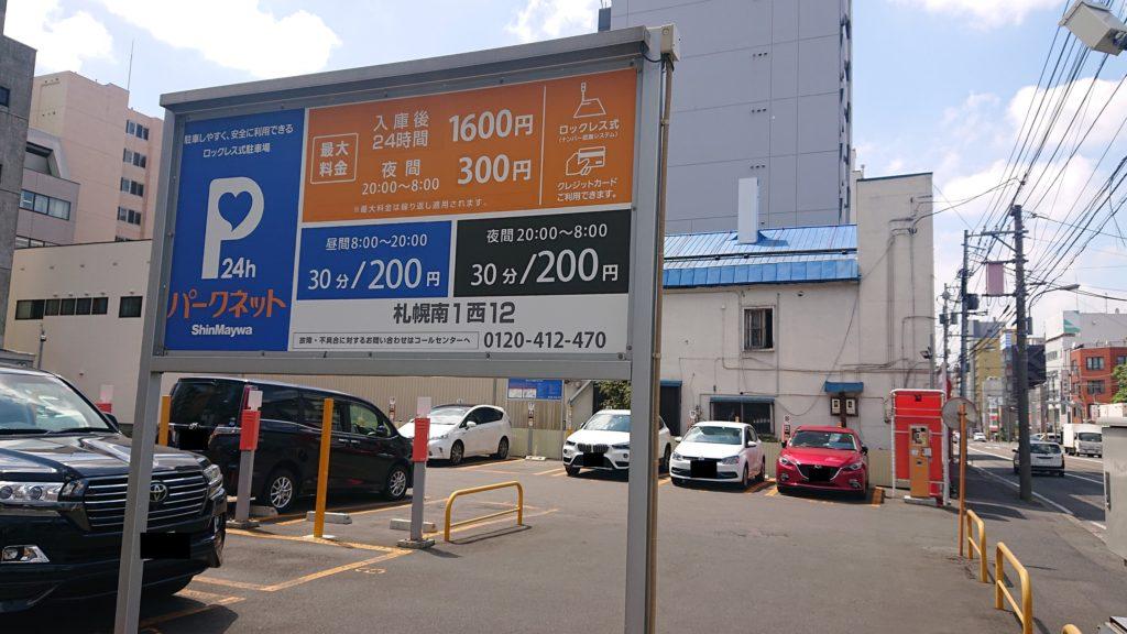 曉の駐車場