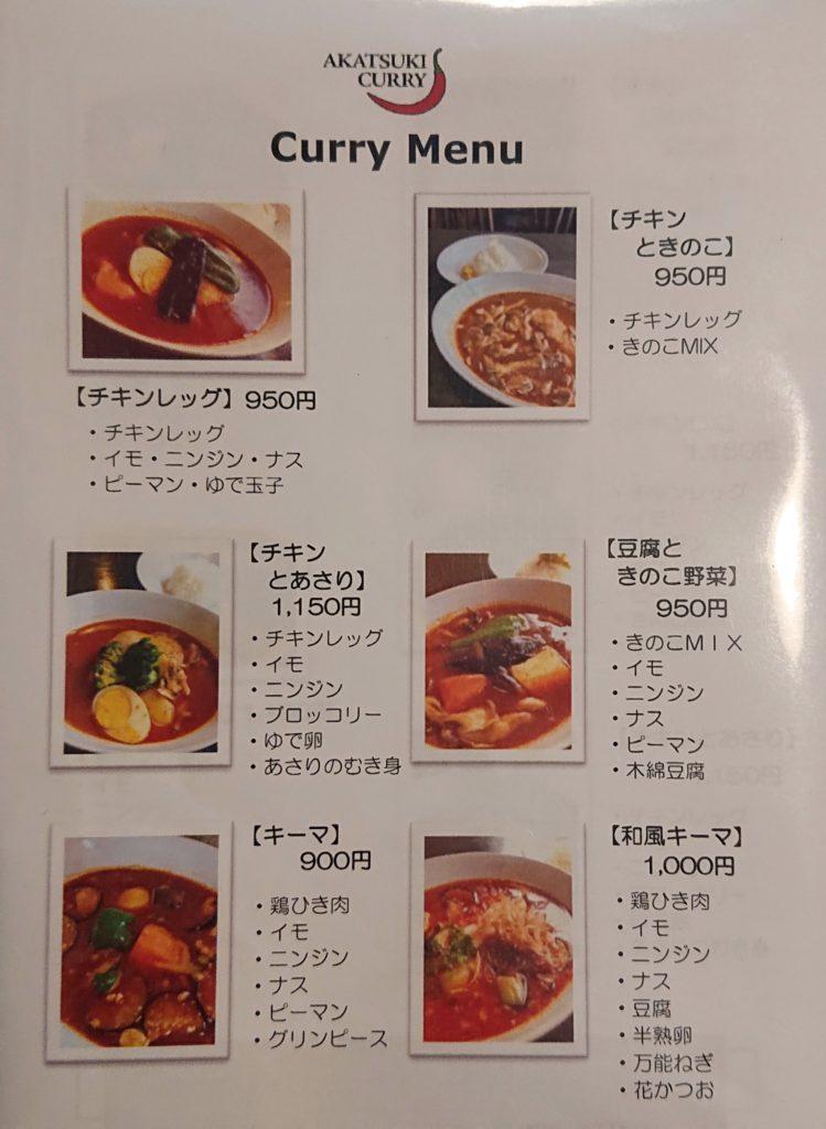 曉のスープカレーメニュー