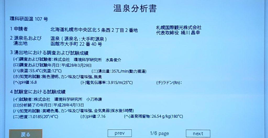 センチュリーマリーナの温泉分析書別表1