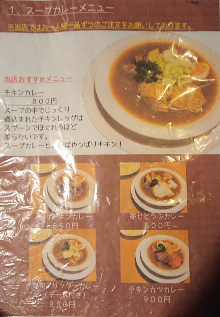 こうひいはうすのスープカレーメニュー1