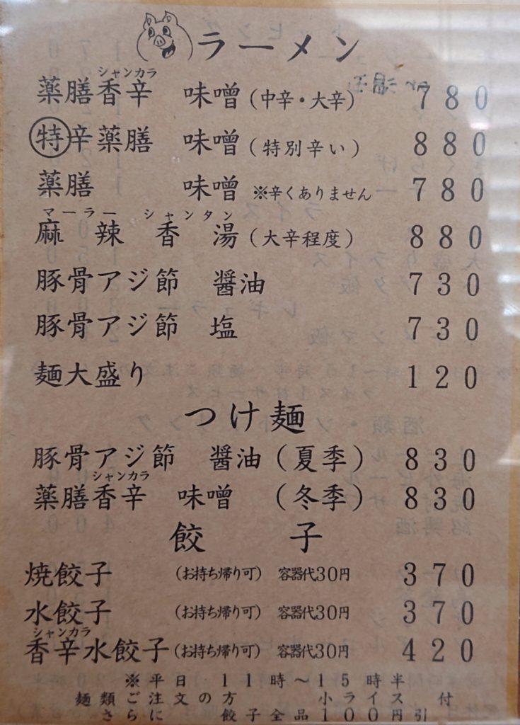 ハナウタのラーメン・餃子メニュー