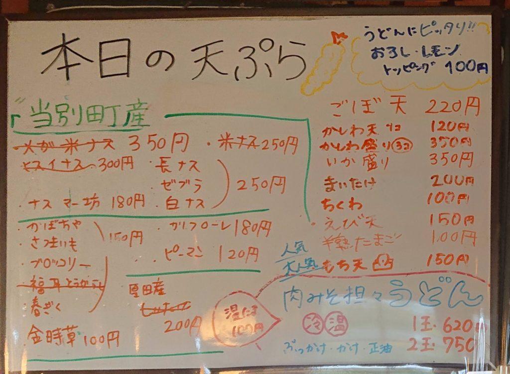 かばと製麺所の天ぷらメニュー