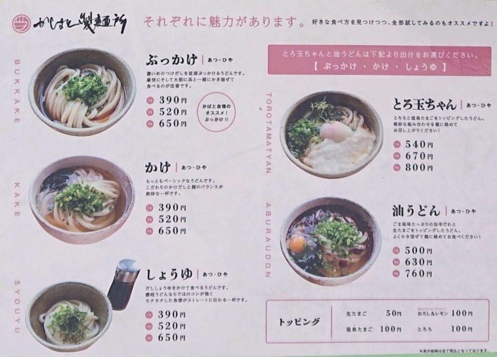 かばと製麺所のうどんメニュー1