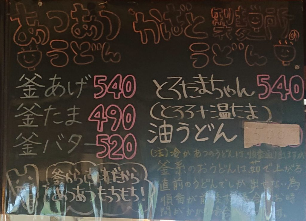 かばと製麺所のうどんメニュー3