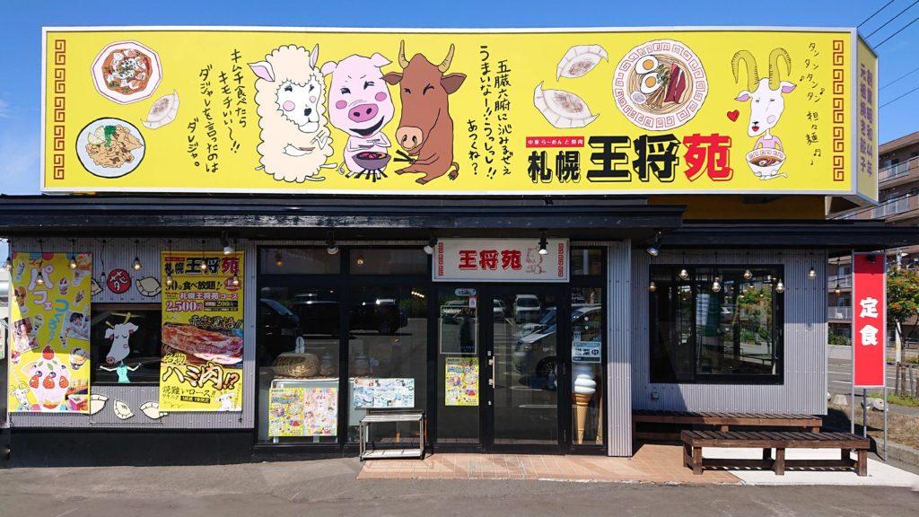 札幌王将苑の外観