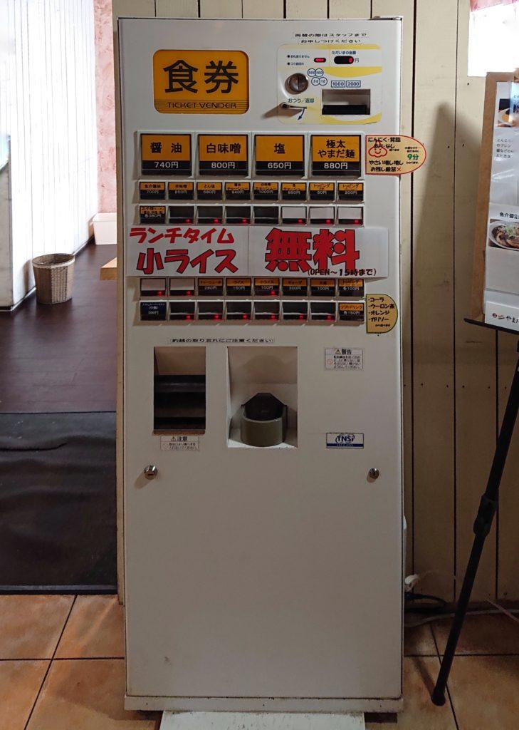 初代やまだの券売機