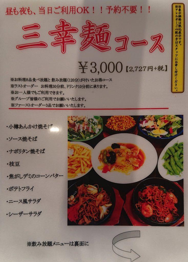 ニュー三幸の三幸麺コース
