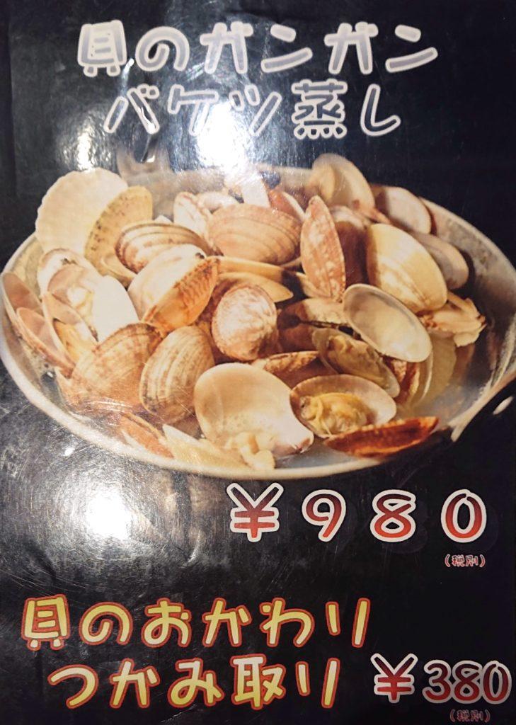 ニジヒコの貝のガンガンバケツ蒸しメニュー