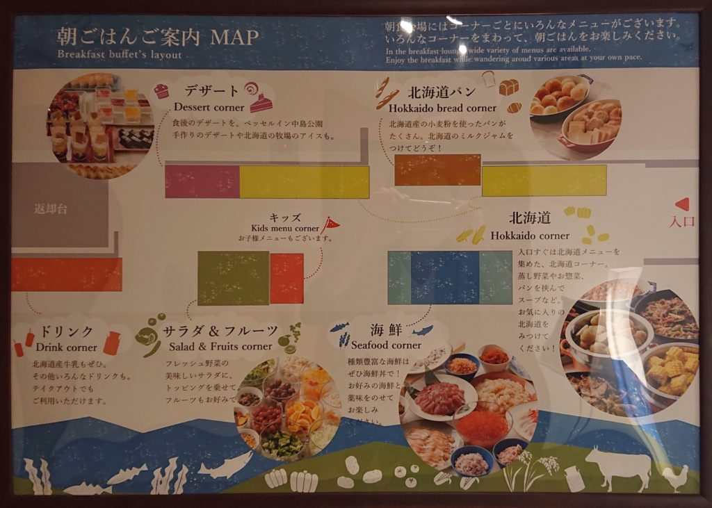 ベッセルイン札幌中島公園の朝食案内