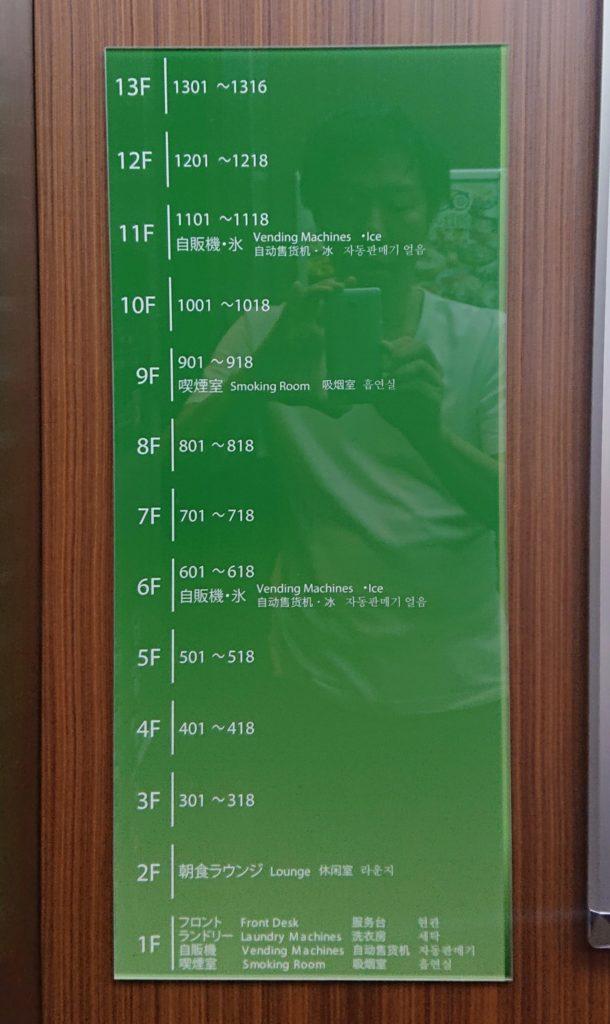 ベッセルイン札幌中島公園のフロアガイド