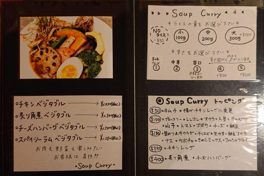 BONANZAのスープカレーメニュー4