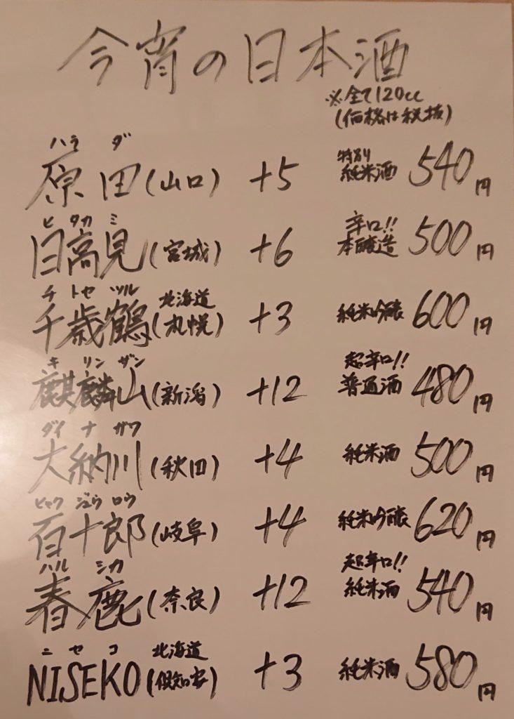 笑楽の日本酒メニュー
