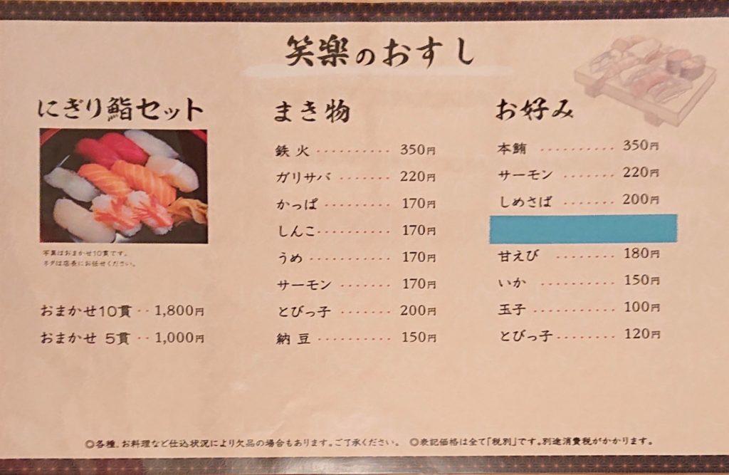 笑楽の寿司メニュー