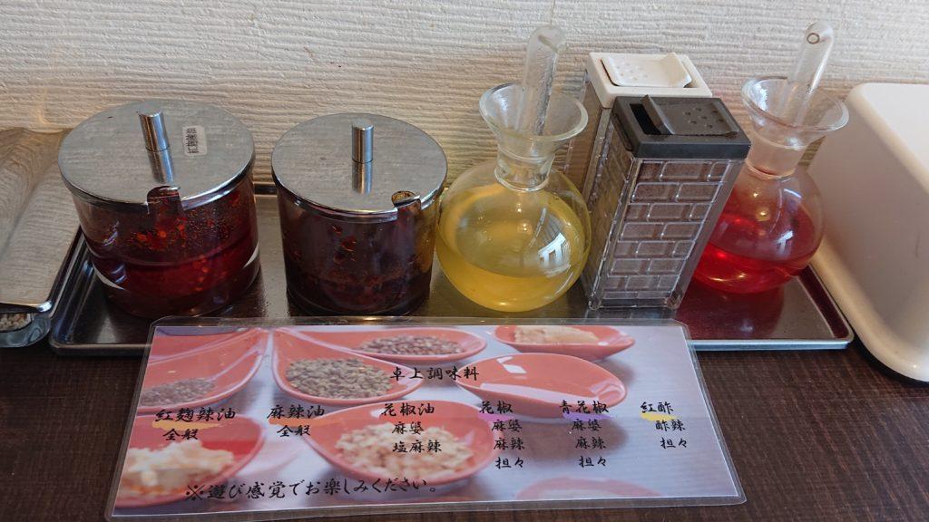 紅麹屋の調味料