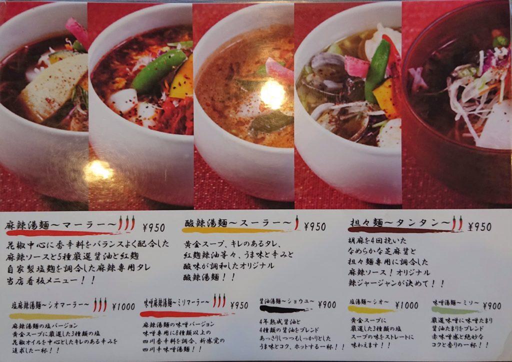 紅麹屋の湯麺メニュー