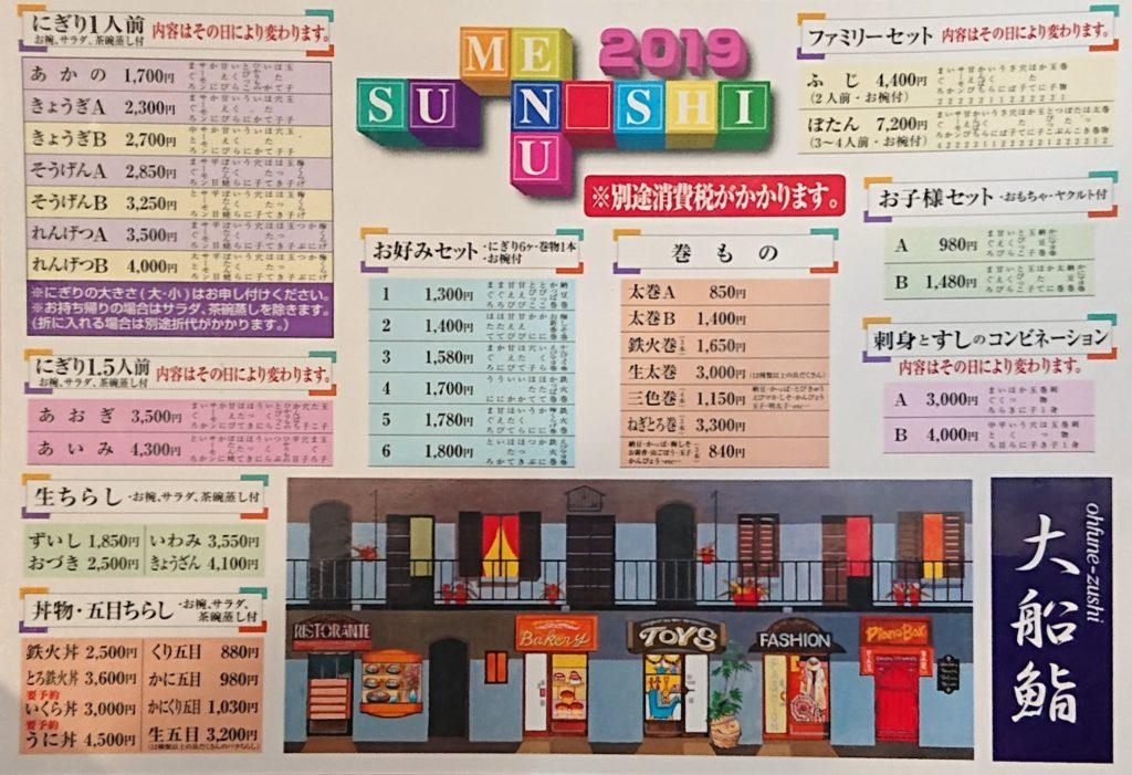 大船鮨の寿司メニュー1