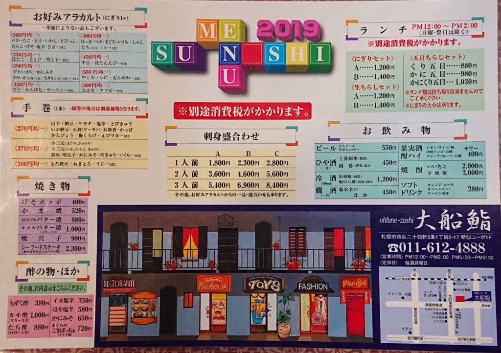 大船鮨の寿司メニュー2
