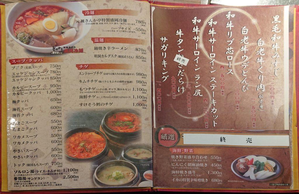 さんか亭のフードメニュー2