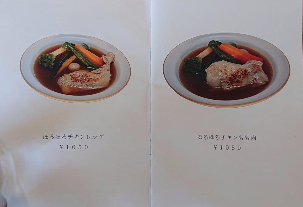 か〜るま〜るのスープカレーメニュー1