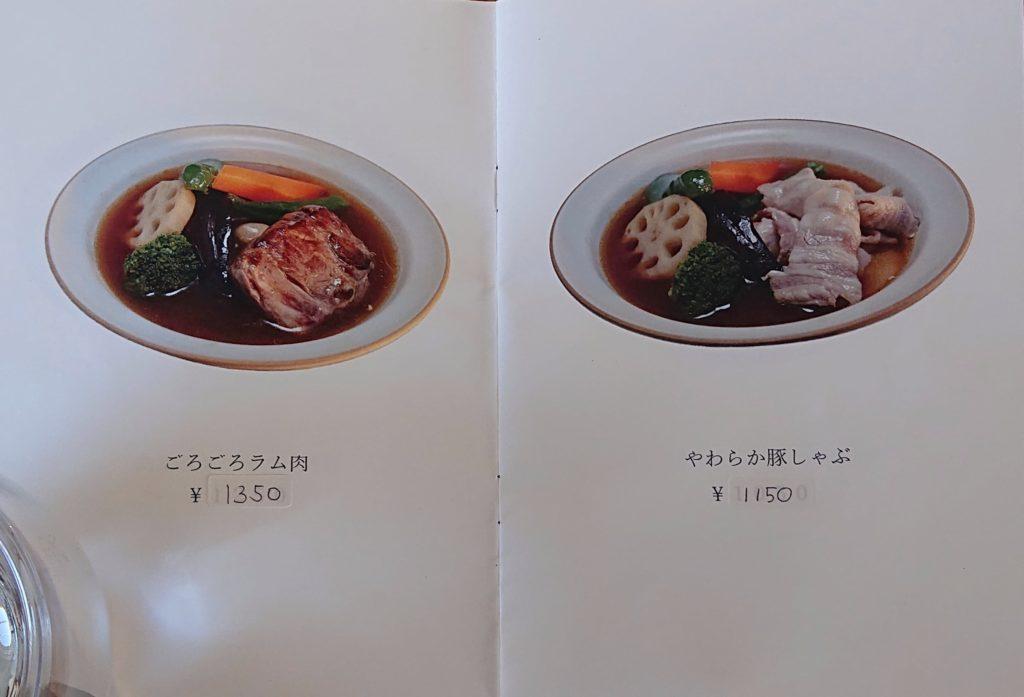 か〜るま〜るのスープカレーメニュー2