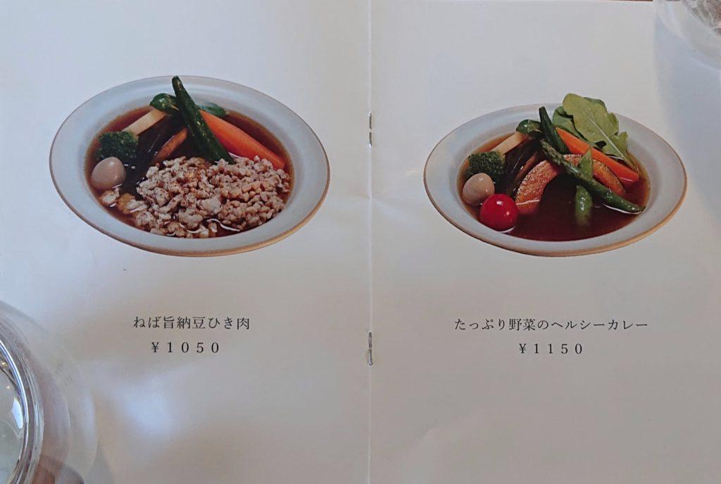 か〜るま〜るのスープカレーメニュー3