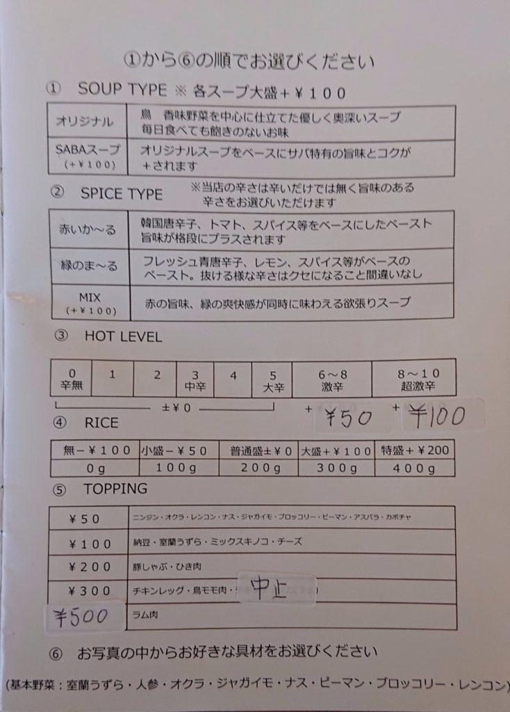 か〜るま〜るのスープやスパイス種類