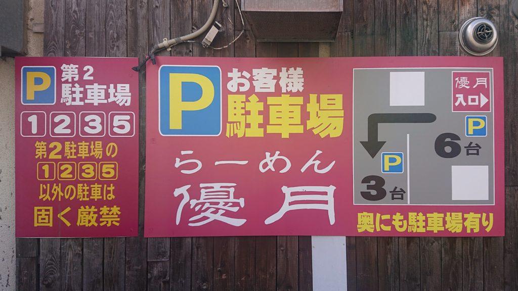 優月の駐車場