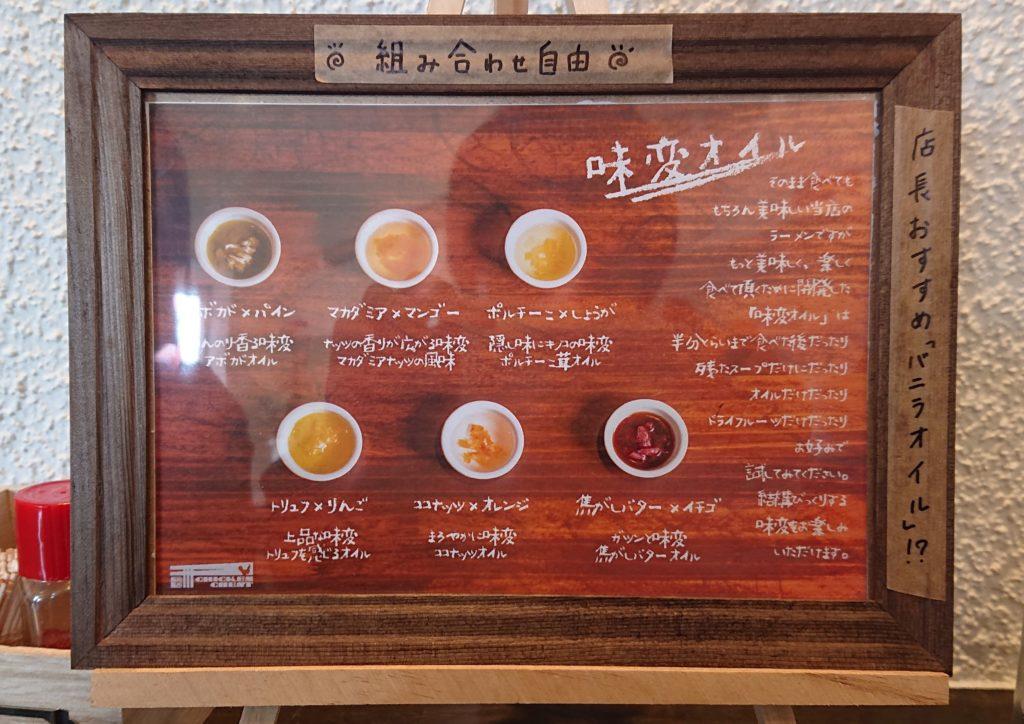 知床鶏麺チキンクレストの味変オイルメニュー