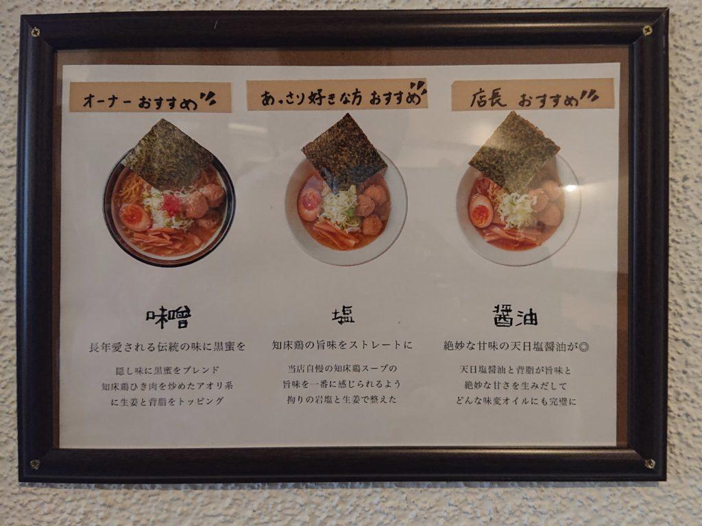 知床鶏麺チキンクレストの味説明