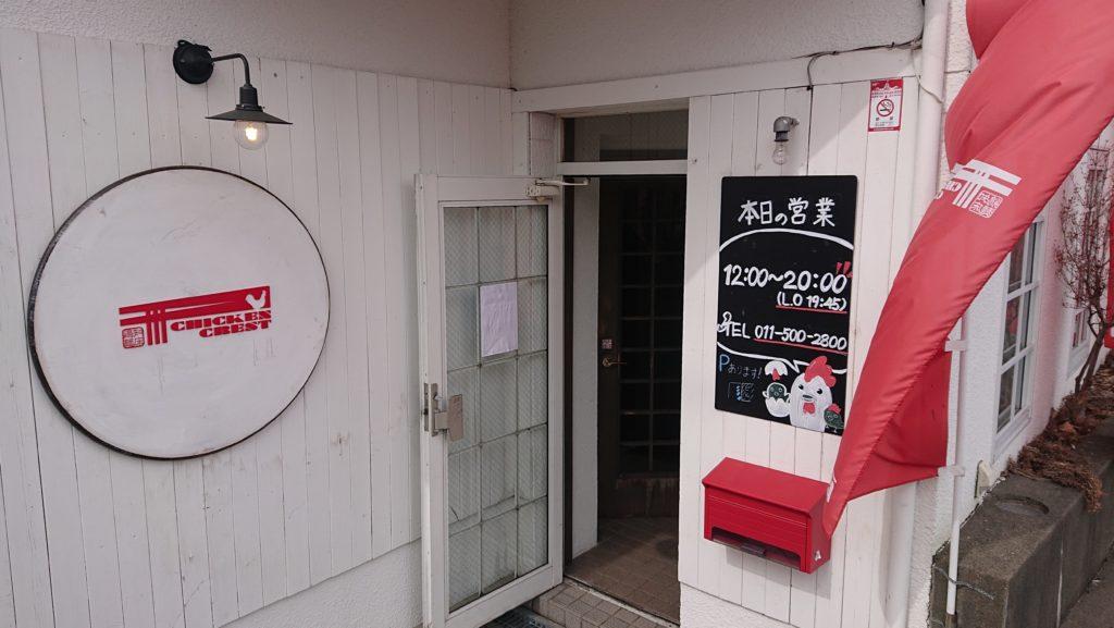 知床鶏麺チキンクレストの外観