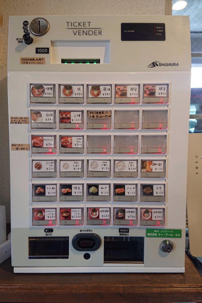 知床鶏麺チキンクレストの券売機