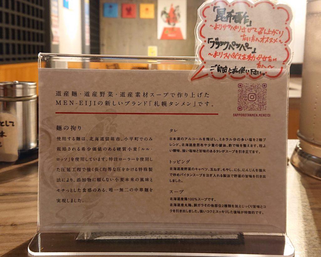 札幌タンメンMEN-EIJIの説明