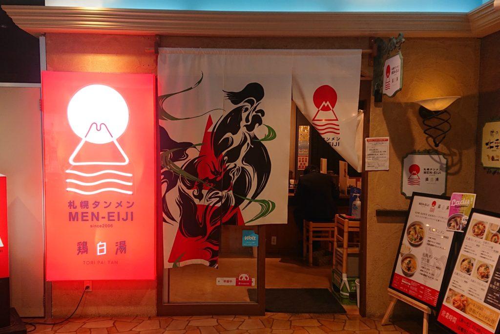 札幌タンメンMEN-EIJIの外観