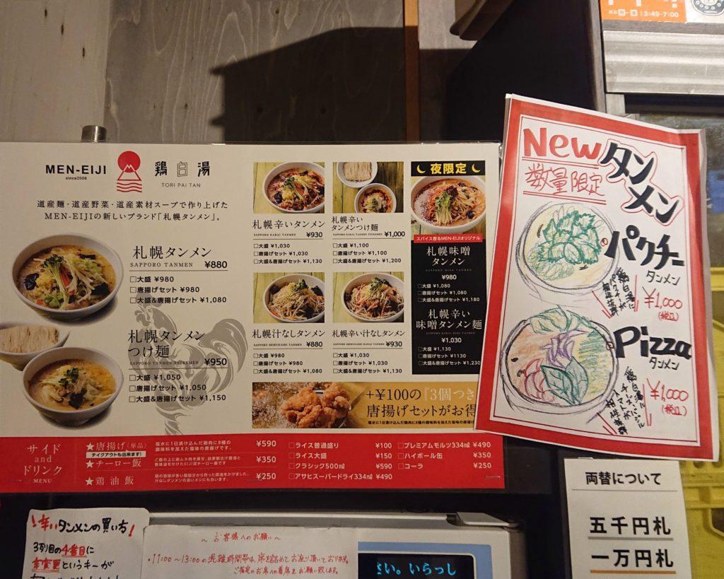 札幌タンメンMEN-EIJIのメニュー