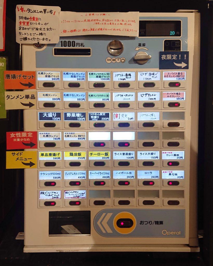 札幌タンメンMEN-EIJIの券売機