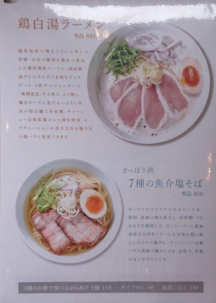 鶏白湯そば燠のメニュー1