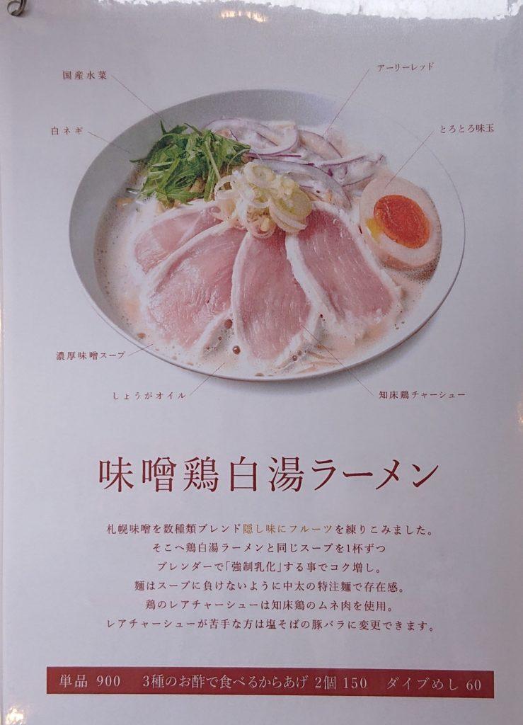 鶏白湯そば燠のメニュー2