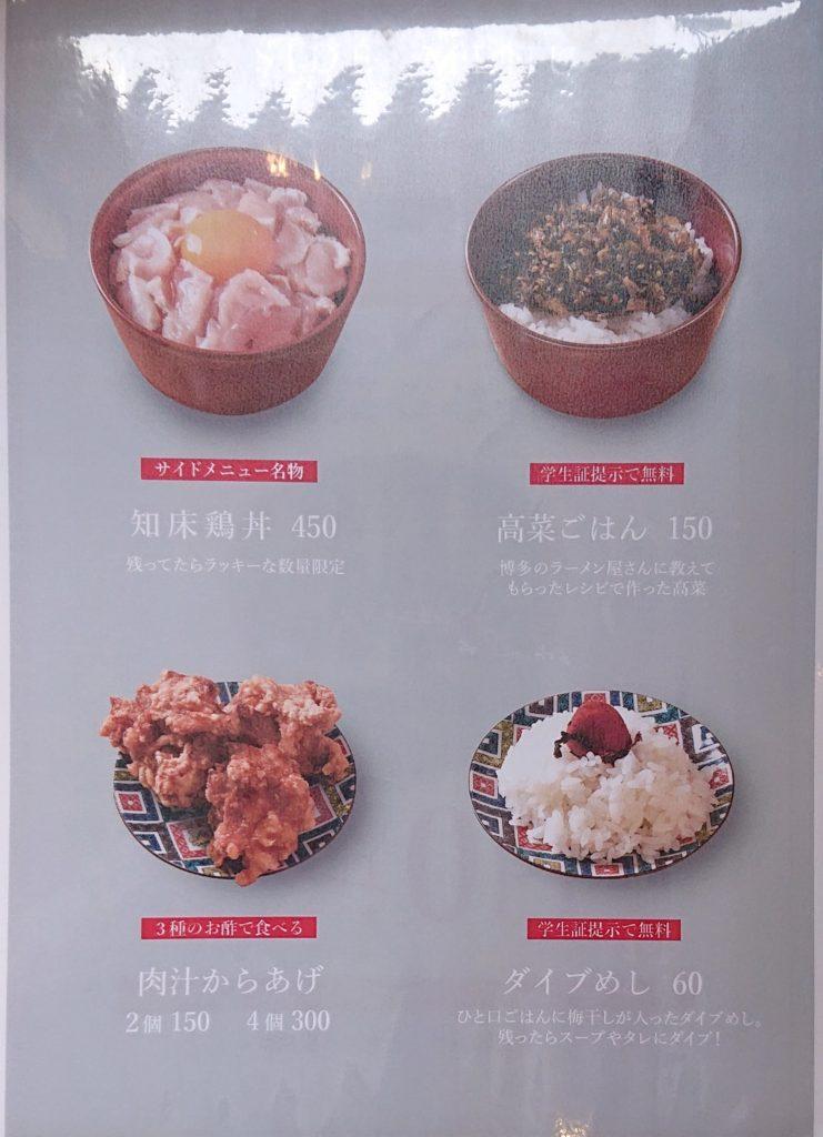 鶏白湯そば燠のメニュー3