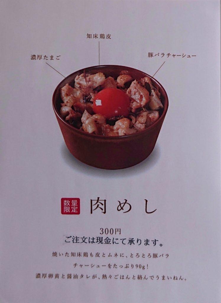 鶏白湯そば燠のメニュー5