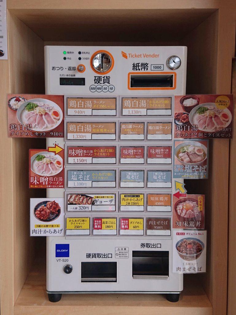 鶏白湯そば燠の券売機