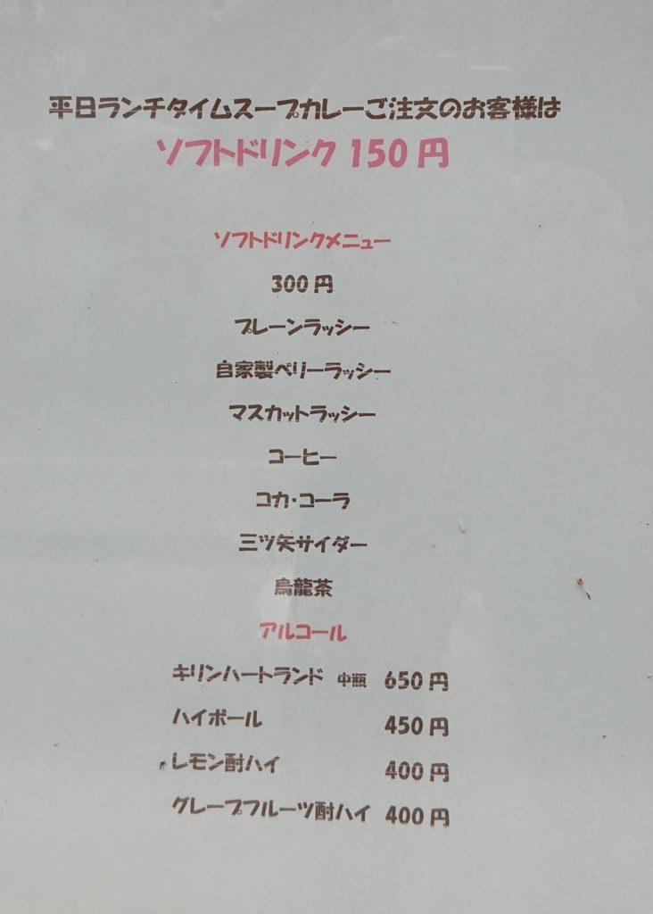 スープカレーの田中さんのドリンクメニュー