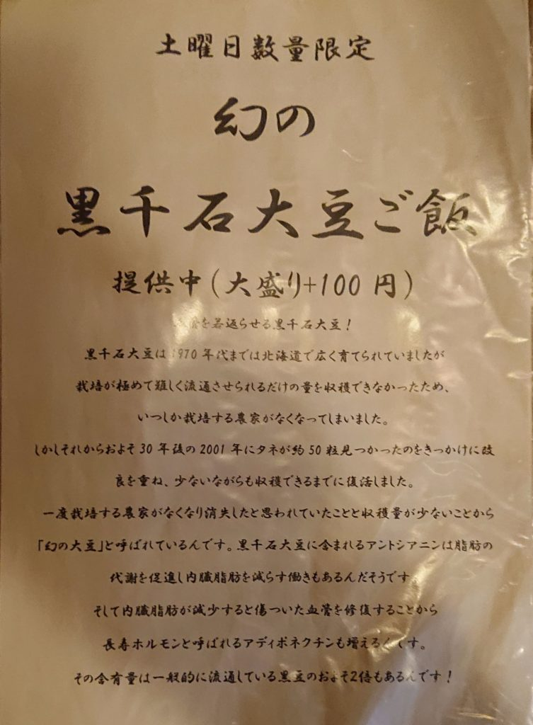 スープカレーの田中さんの黒千石大豆ご飯の説明
